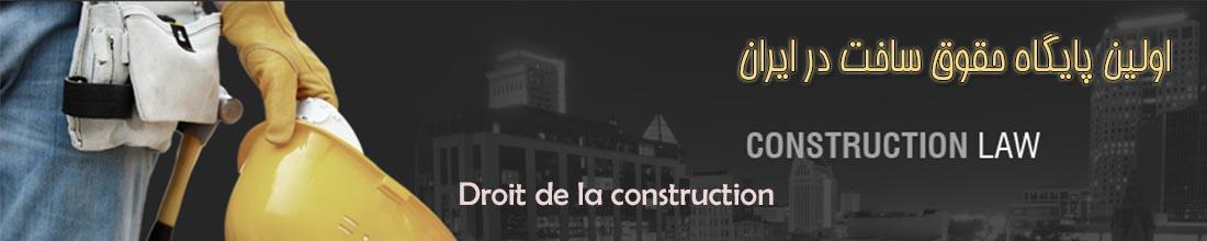 حقوق ساخت