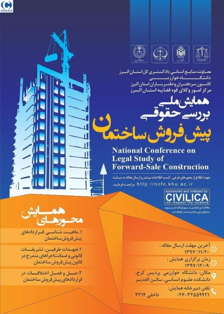 NCFSC01_poster