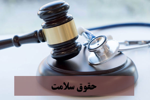 Healthlaw