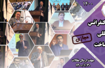 دومین کنفرانس حقوق ساخت